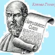 Клятва Гіппократа