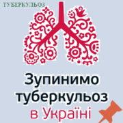 Про туберкульоз