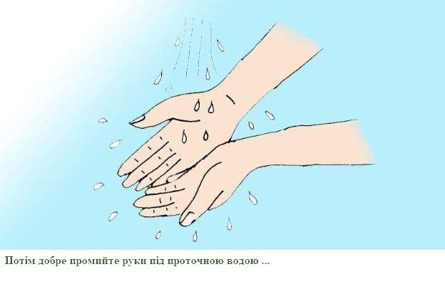 7. Ретельно змийте