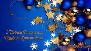 З Різдвом Христовим 2020 року!