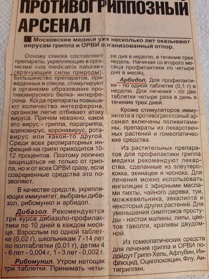 Газета за 1976 рік